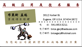 Chinese business cards