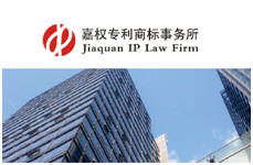 Intellectual Property and Patent Law Firm in China